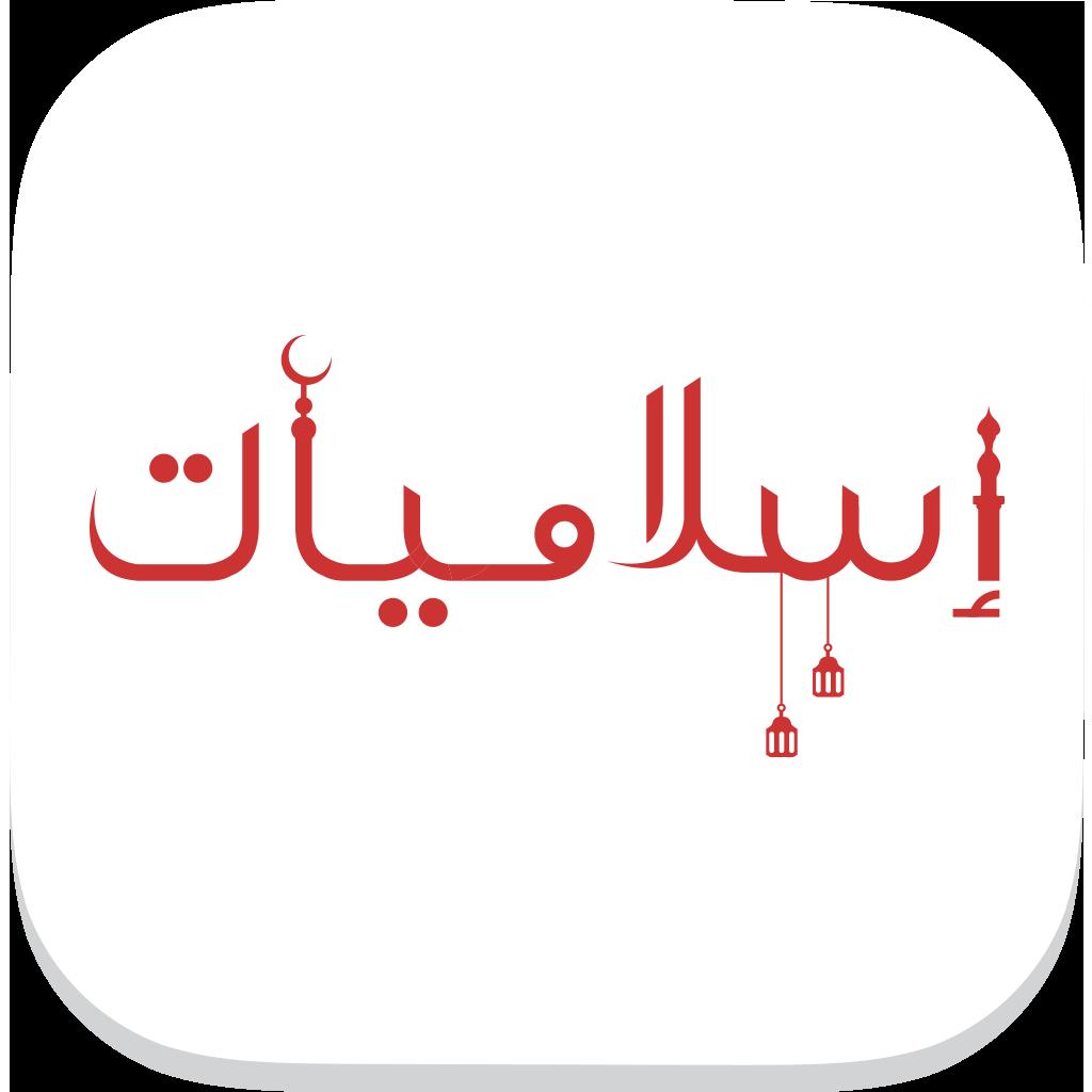 Islamiyat icon